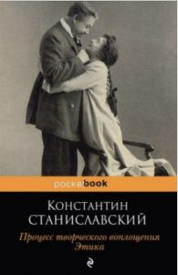 Константин Станиславский. Искусство представления