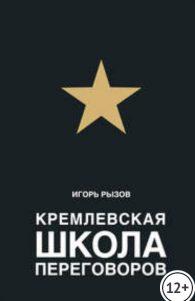 Игорь Рызов. Кремлевская школа переговоров