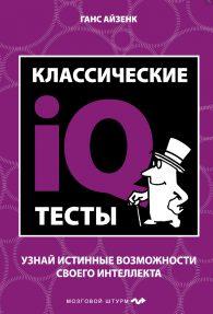 Ганс Айзенк. Классические IQ тесты