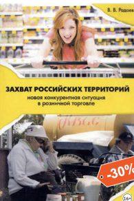 В.В. Радаев. Захват российских территорий: новая конкурентная ситуация в розничной торговле