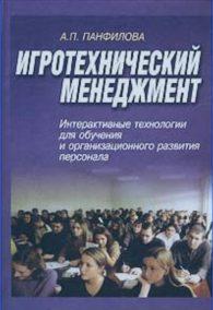 А. П. Панфилова. Игротехнический менеджмент. Интерактивные технологии для обучения и организационного развития персонала: Учебное пособие.
