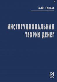 А.Ю. Грибов. Институциональная теория денег