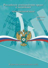 В.Л. Кубышко. Российское конкурентное  право и экономика