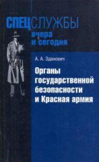 А.А. Заданович. Органы государственной безопасности и Красная армия