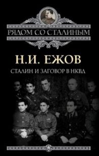 Н.И. Ежов. Сталин и заговор НКВД