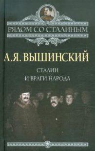 А.Я. Вышинский. Сталин и враги народа