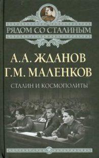 А.А. Жданов, Г.М. Маленков. Сталин и космополиты