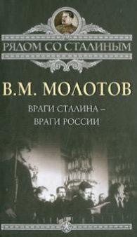 В.М. Молотов. Враги Сталина - враги России