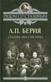 Л.П. Берия. Сталин. Миссия НКВД
