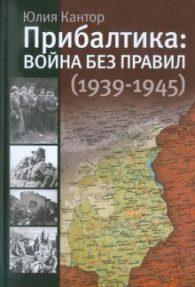 Юлия Кантор. Прибалтика: Война без правил(1939-1945)