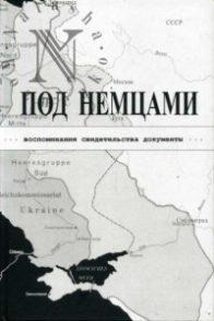 К.М. Александров. Под немцами. Воспоминания, свидетельства, документы.