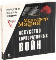 V Jr.Jr.. Менеджер Мафии . Искусство корпоративных войн