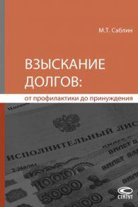 Максим Саблин. Взыскание долгов: от профилактики до принуждения