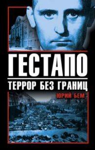 Юрий Бем. Гестапо. Террор без границ