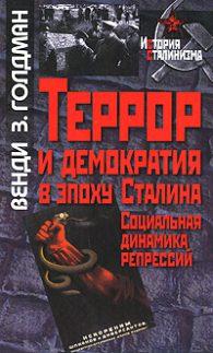 В.З. Голдман. Террор и демократия в  эпоху Сталина. Социальная динамика репрессий