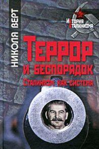 Николя Верт. Террор и беспорядок. Сталинизм как система