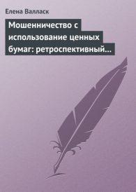 Елена Валласк. Мошенничество с использованием ценных бумаг