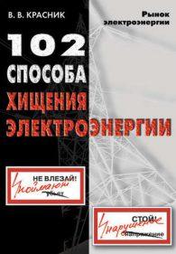 Валентин Красник. 102 способа хищения электроэнергии