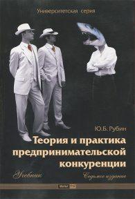 Юрий Рубин. Теория и практика предпринимательской конкуренции