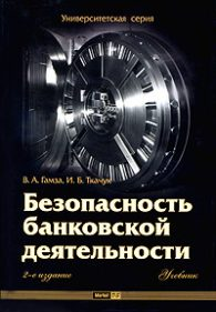В. Гамза, И. Ткачук. Безопасность банковской деятельности