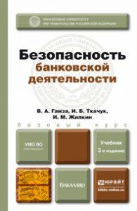 В. Гамза, И. Жилкин, И. Ткачук. Безопасность банковской деятельности