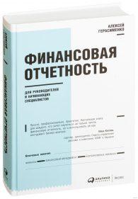 Алексей Герасименко. Финансовая отчетность для руководителей и начинающих специалистов