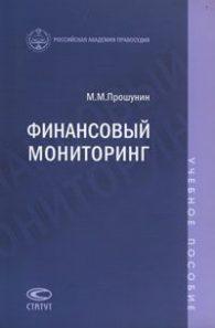 Максим Прошунин. Финансовый мониторинг