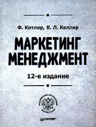 Котлер Ф. , Келлер К.Л.. Маркетинг менеджмент