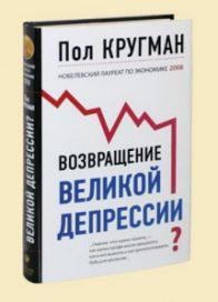 Пол Кругман. Возвращение великой депрессии?