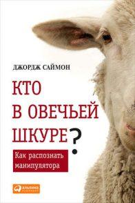 Джорж Саймон. Кто в овечьей шкуре?