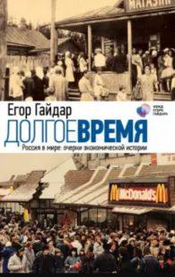 Егор Гайдар. Долгое время. Россия в мире: очерки экономической истории