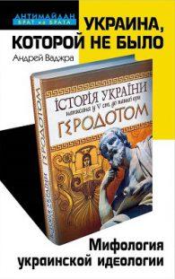 Андрей Ваджра. Украина, которой не было