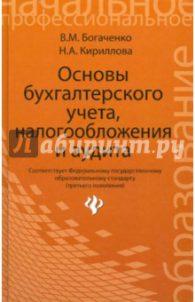 В.М. Богаченко, Н.А. Кириллова. Основы бухгалтерского учета, налогообложения и аудита