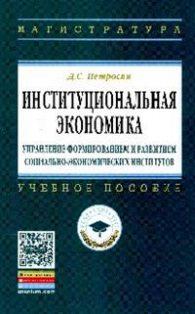 Д.С. Петросян. Институциональная экономика