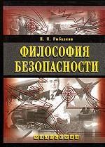 Н.Н. Рыбалкин. Философия безопасности