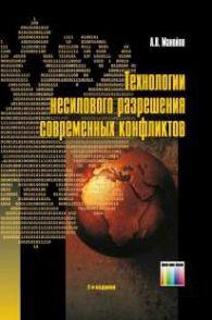А.В. Манойло. Технологии несилового разрешения современных конфликтов