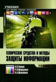 А.П. Зайцев, Р.В. Мещеряков, А.А. Шелупанов. Технические средства  и методы защиты информации