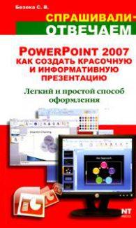 С.В. Безека. Создание презентаций в Power Point 2007. Как создать красочную и информативную презентацию