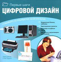 Л. Хэрриот. Цифровой дизайн. Первые шаги