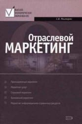 С.В. Мхитарян. Отраслевой маргетинг