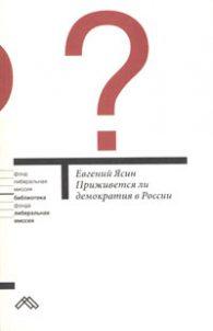 Евгений Ясин. Приживется ли демократия в России