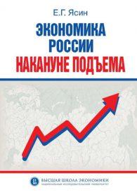 Евгений Ясин. Экономика России накануне подъема