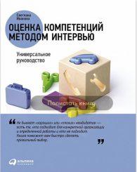Светлана Иванова. Оценка компетенций методом интервью: Универсальное руководство