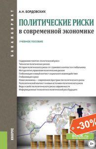 А.Н. Бордовских. Политические риски в современной экономике