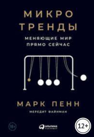 Марк Пенн, Мередит Файнман. Микротренды, меняющие мир прямо сейчас