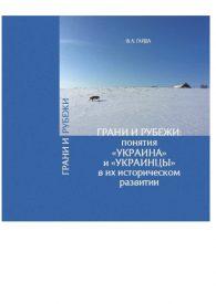 Ф.А. Гайда. Грани и рубежи: понятия 'Украина' и 'украинцы' в их историческом развитии