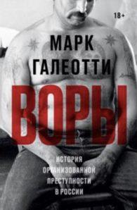Марк Галеотти. Воры. История организованной преступности в России