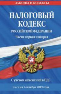Неизвестен. Налоговый кодекс Российской Федерации. Части первая и вторая.