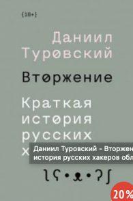Даниил Туровский. Вторжение. Краткая история русских хакеров
