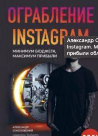Александр Соколовский. Ограбление Instagram. Минимум бюджета, максимум прибыли